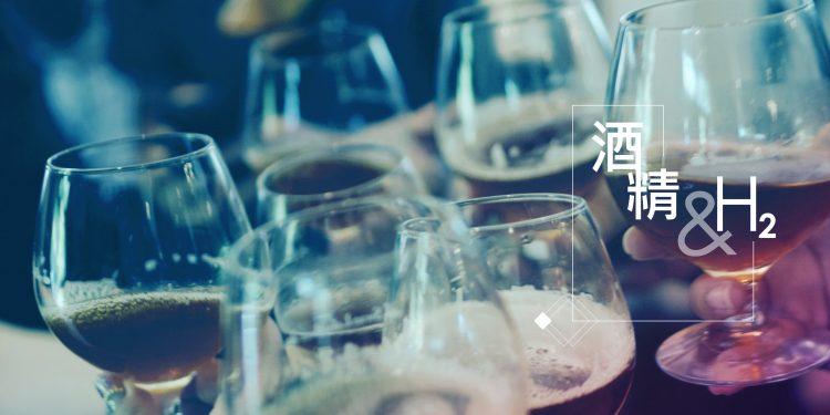 氫分子與酒精