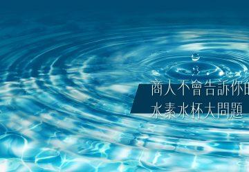 水素水杯大問題
