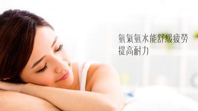 氫氣氫水能舒緩疲勞提高耐力