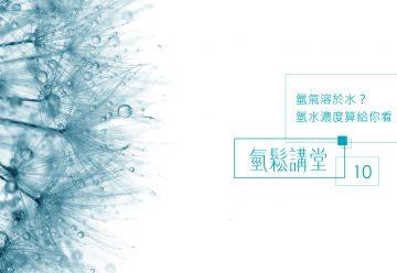 氫氣氫水 健康