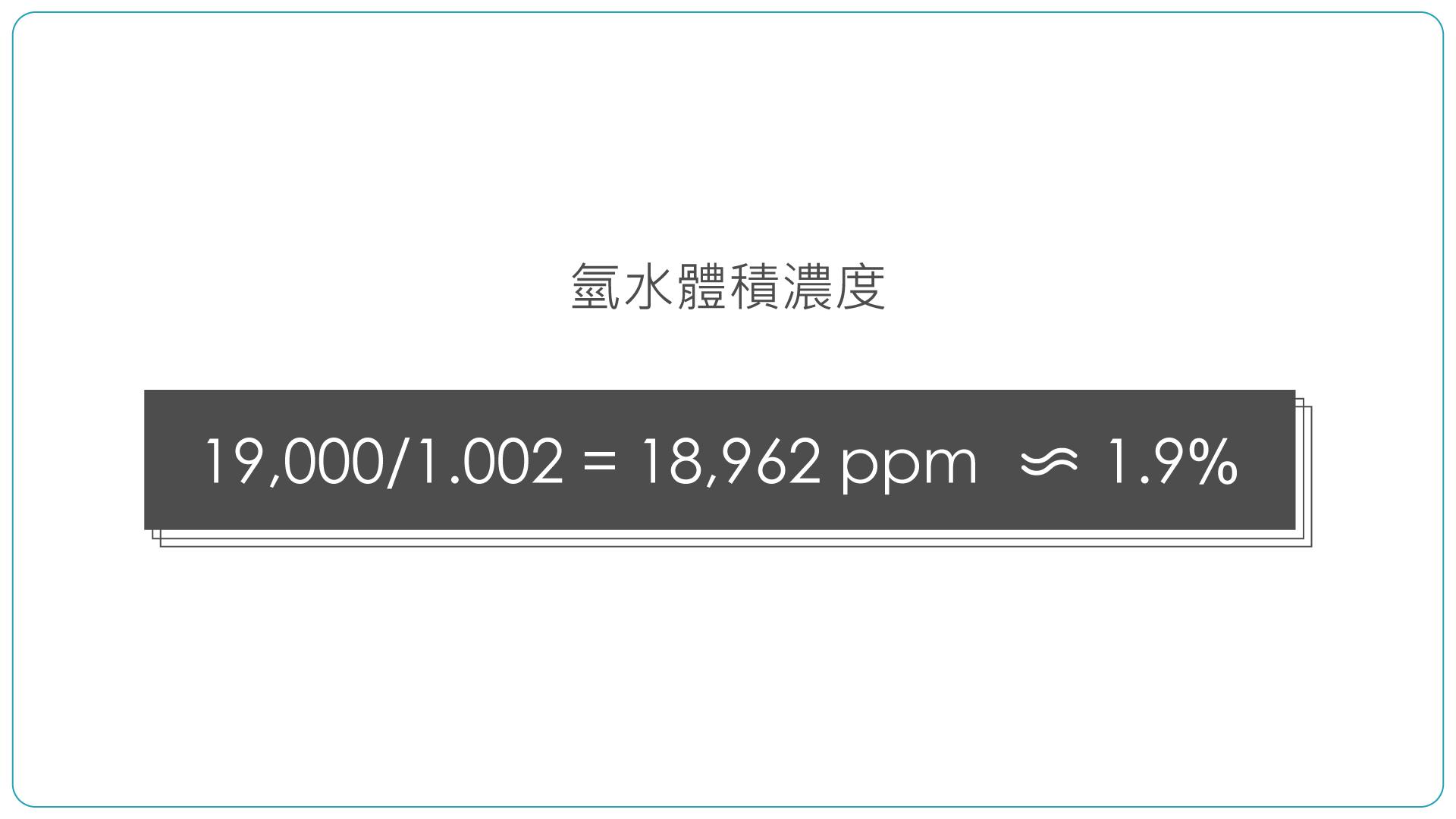 氫氣氫水濃度計算