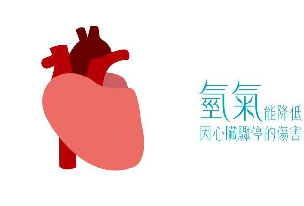 氫氣 心臟驟停