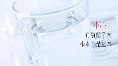負氫離子水與氫水