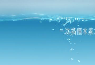 一次搞懂水素水